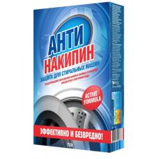 Антинакипин средство для защиты от накипи для стиральных машин. 750гр.