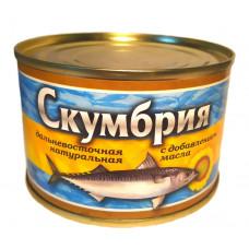 Скумбрия дальневосточная натуральная с добавлением масла 250 гр.