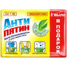 Хозяйственное мыло Антипятин от всех видов пятен 75 гр. 4 шт.